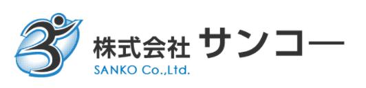 株式会社サンコー