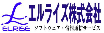 エルライズ株式会社