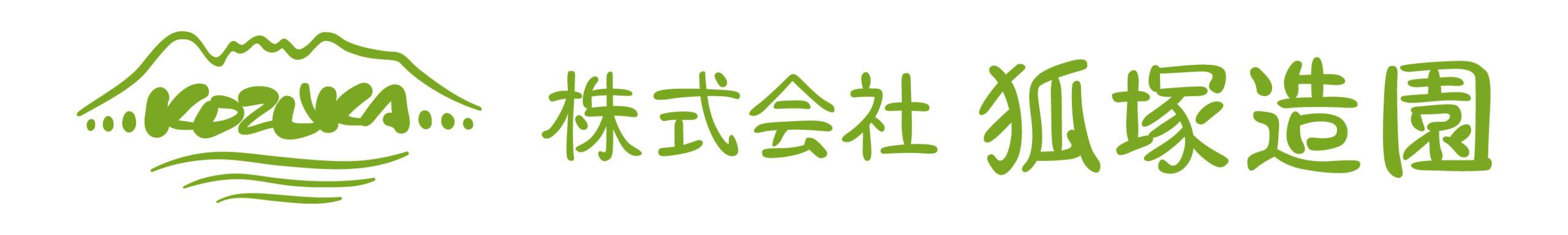 株式会社 狐塚造園