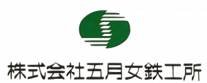 株式会社五月女鉄工所